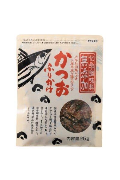 画像1: 化学調味料無添加かつおふりかけ25g(ごま・焼きのり入り) (1)