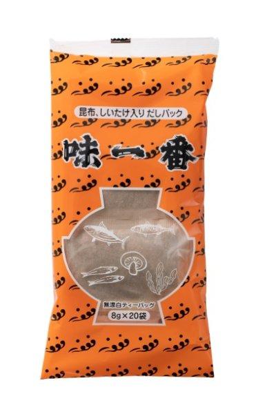 画像1: おまとめ買い商品 天然だしパック8g×20袋(味一番) ×12 (1)