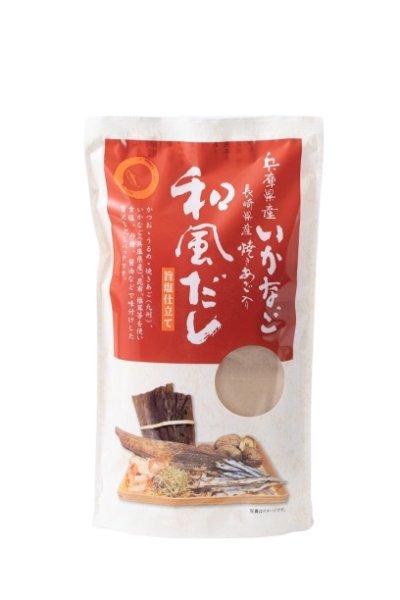 画像1: 和風だしパック旨塩仕立て(焼きあご・いかなご入り) 9g×10袋 (1)