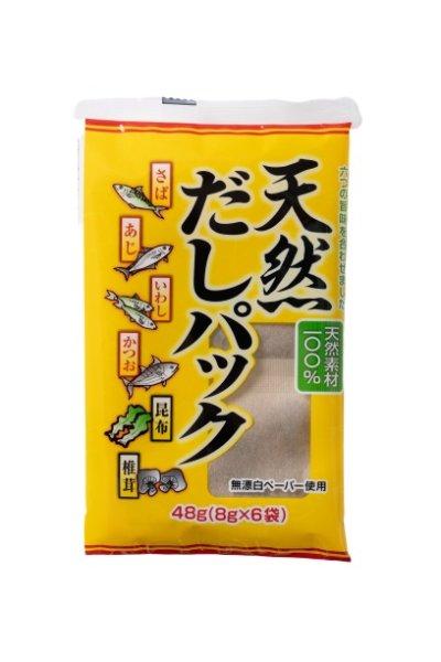画像1: おまとめ買い商品 天然だしパック 8g×6袋×30 (1)